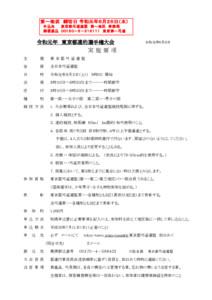 令和元年東京都遠的選手権大会要項 (1)