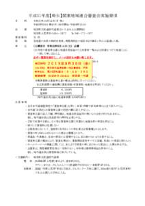 平成31年度【埼玉】関東地域連合審査要項
