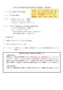 令和元年度【関東地区】錬士臨時中央審査要項