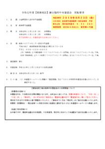 令和元年度【東海地区】錬士臨時中央審査要項