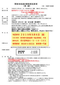 令和元年度【茨城】関東地域連合審査要項
