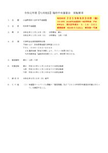 令和元年度【九州地区】臨時中央審査要項
