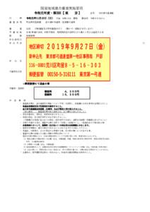 第三回【東京】関東地域連合審査要項