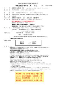 第三回東京連合審査要項