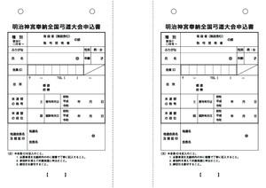 application_taikai_meijijinguu