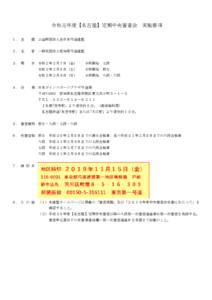 令和元年度【名古屋】定期中央審査会要項