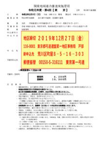 第四回東京連合要項_20200209