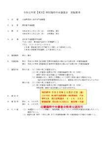 令和元年度【東京】特別臨時中央審査会要項
