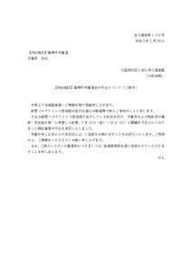【四国地区】臨時中央審査会の中止について