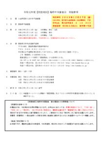 令和元年度【四国地区】臨時中央審査会(要項)