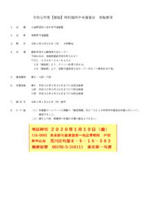 令和元年度【都城】特別臨時中央審査会(要項)