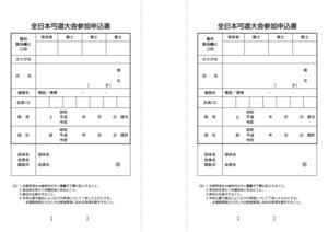 全日本弓道大会参加申込書