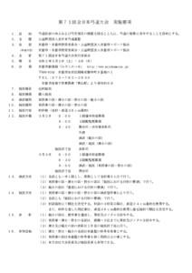 第71回全日本弓道大会(要項/申込一覧)