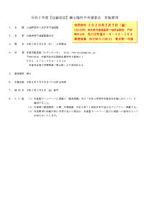 令和2年度【近畿地区】錬士臨時中央審査会(要項/一覧)