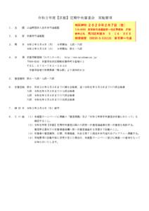 令和2年度【京都】定期中央審査会(要項/一覧)