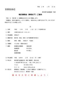 令和2年3月1日【参段以下】地区講習会ご案内