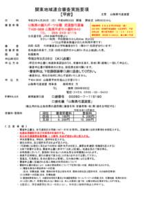 【山梨】関東地域連合審査要項(配信用)
