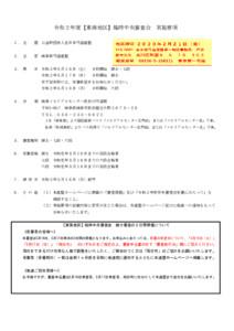 令和2年度【東海地区】臨時中央審査会(要項/一覧)