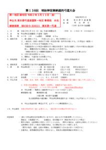2020-5-3明治神宮奉納138回大会要項 (003)