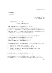 令和2年2月27日 3月度地区行事中止連絡
