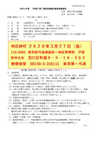 令和2年【神奈川県】関東地域連合審査要項_配信