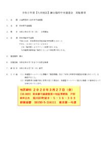 令和2年度【九州地区】錬士臨時中央審査会(要項/受審者一覧)