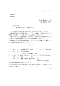 令和2年3月16日 4月度行事中止連絡 (1)