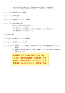 令和2年度【北信越地区】錬士臨時中央審査会(要項/受審者一覧)