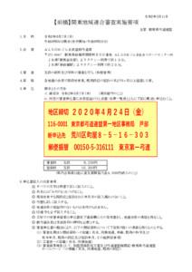 令和2年度【前橋】関東地域審査要項_配信用