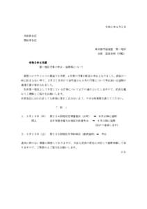 令和2年4月2日 5月度行事中止・延期