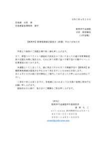 群馬県連合審査中止のお知らせ
