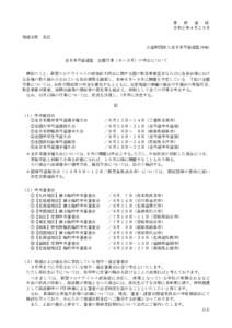 全日本弓道連盟 主催行事(6月~9月)の中止について