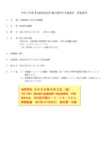 令和2年度【北海道地区】錬士臨時中央審査会(要項/受審者一覧)