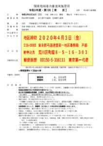 令和2年度第1回東京連合要項,5.24_配信用