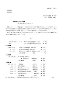 令和2年4月30日 6~9月地区行事中止連絡