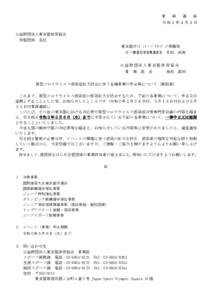 感染症拡大防止_加盟団体あて中止文書_第四報0402