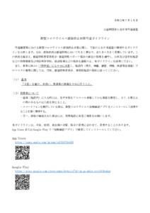 新型コロナウイルス感染防止対策弓道ガイドライン