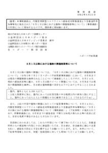 (事務連絡)9月1日以降における催物の開催制限等について