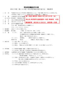 2020-11-3第139回明治神宮奉納全国大会要項