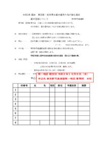 2020-9-21令和3年度国体強化選手エントリー