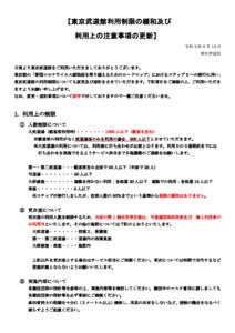 東京武道館感染拡大防止策