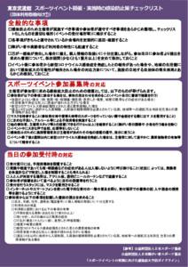 東京武道館チェックリスト