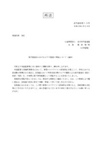 地方審査会におけるビデオ審査の実施について(再送)