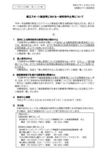 【プレス確定】都立スポーツ施設における一部利用中止等について