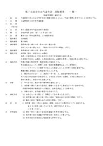 第72回全日本弓道大会(案)