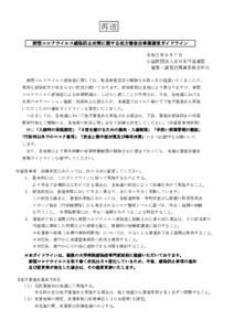 新型コロナウイルス感染防止対策に関する地方審査会事業運営ガイドライン(再送)