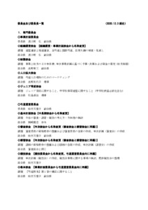 kaihou_no_06_r2_iinkai