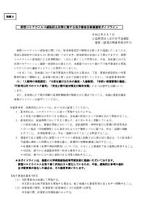 【別紙2】新型コロナウイルス感染防止対策に関する地方審査会事業運営ガイドライン