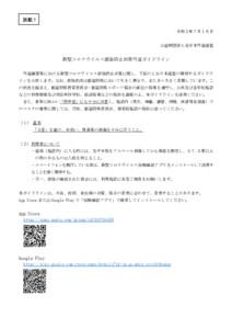 【別紙1】新型コロナウイルス感染防止対策弓道ガイドライン