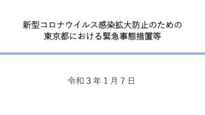 新型コロナウイルス感染拡大防止のための東京都における緊急事態措置等について